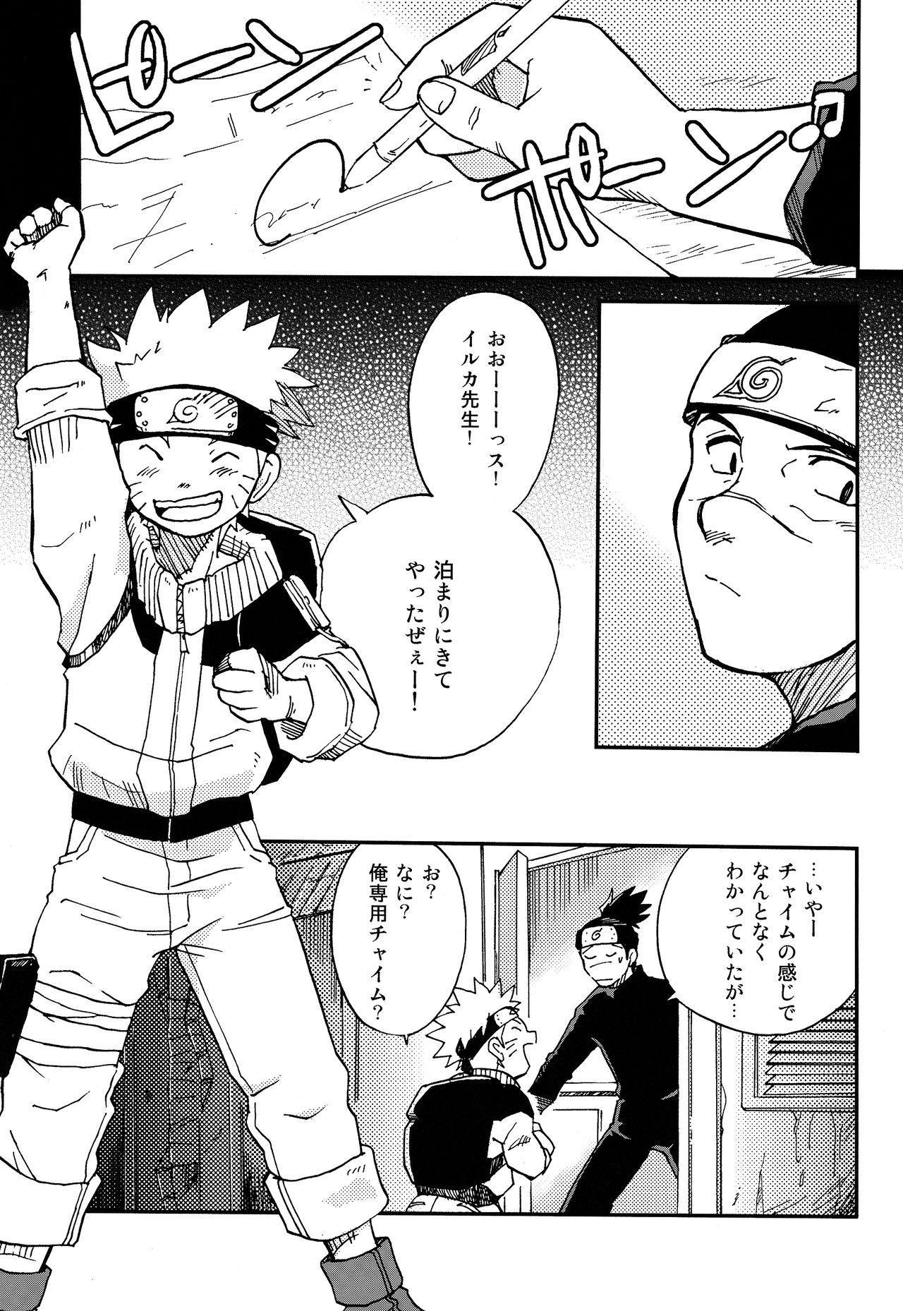 IruNaru no Wadachi 49