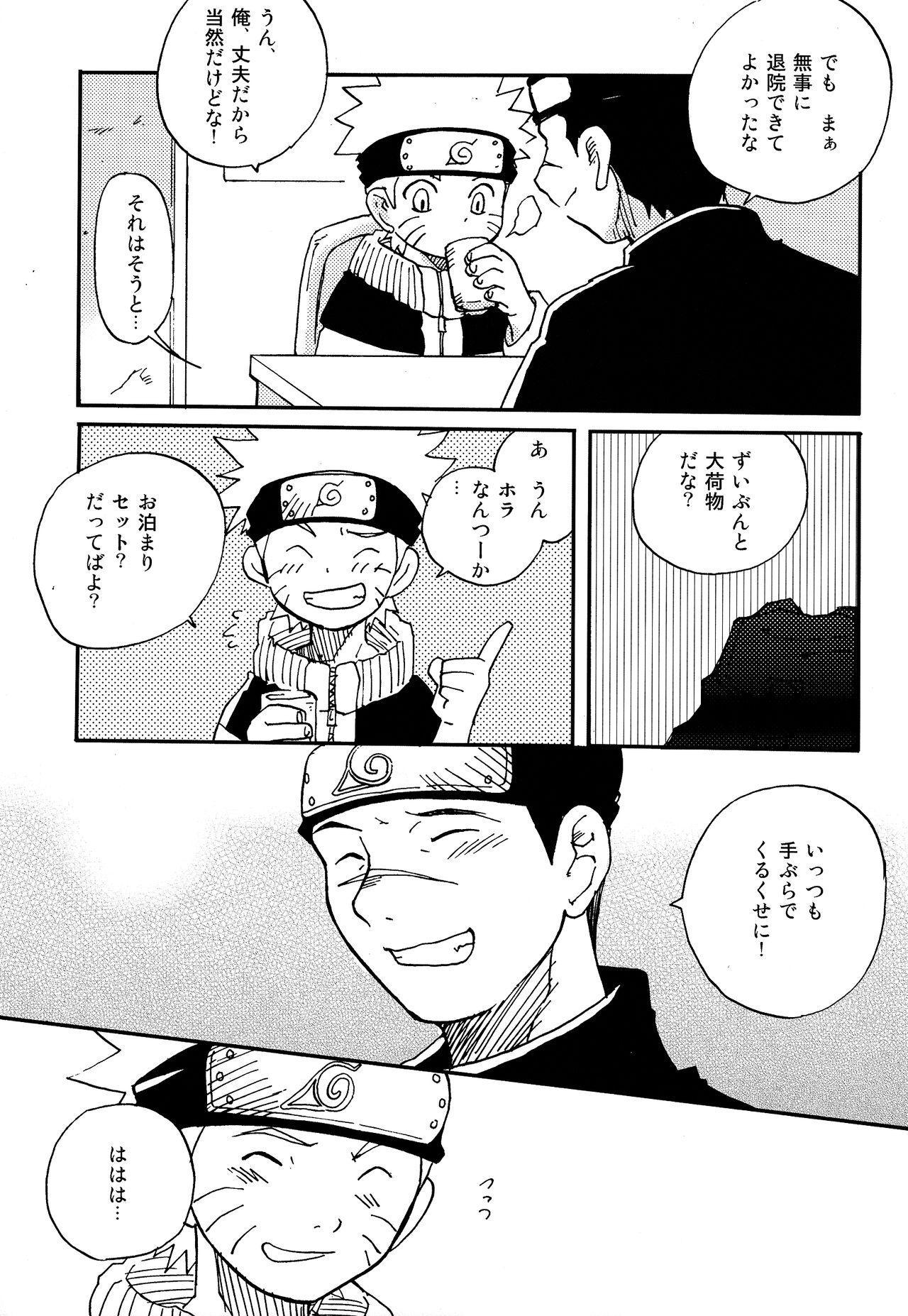 IruNaru no Wadachi 51