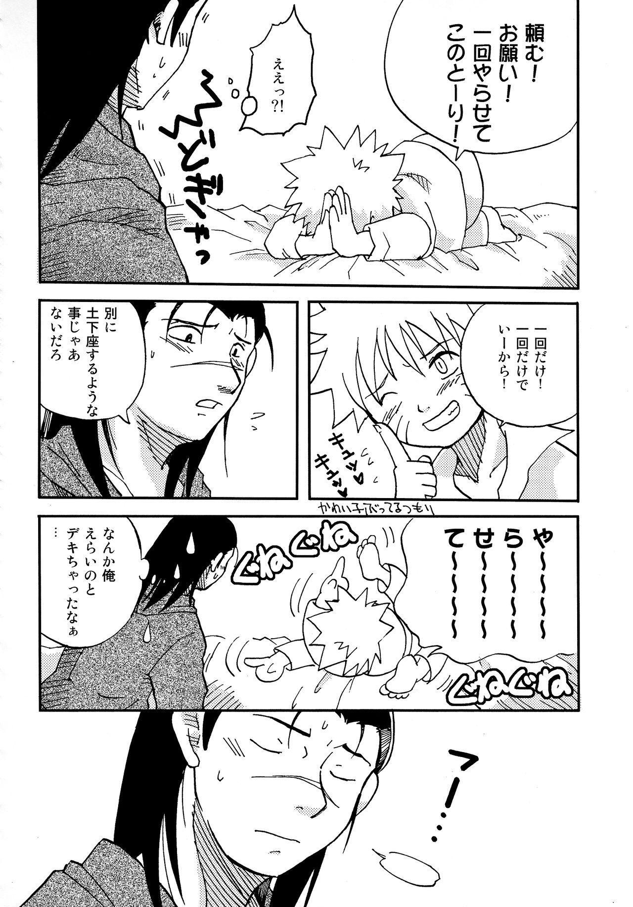 IruNaru no Wadachi 56