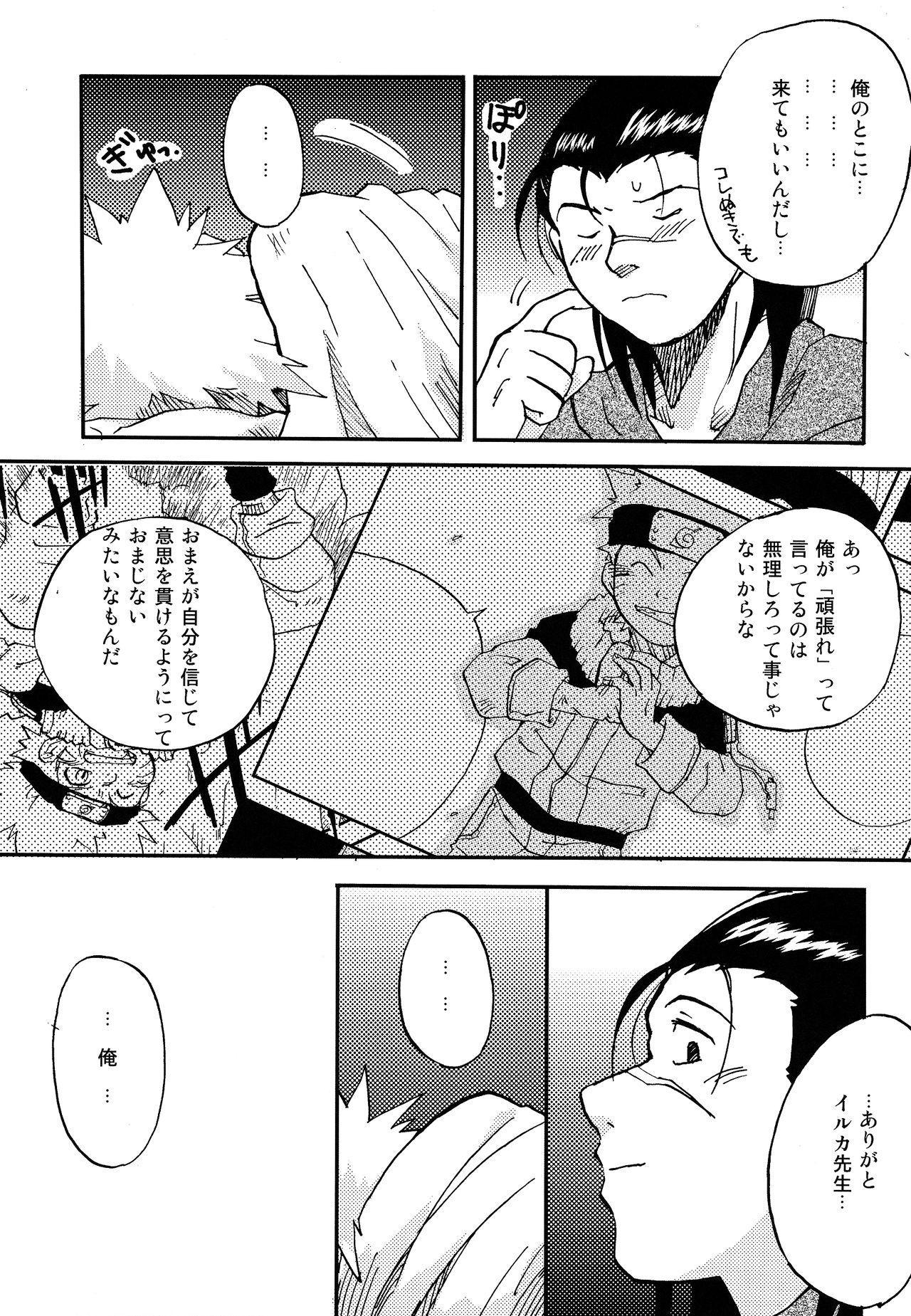 IruNaru no Wadachi 65