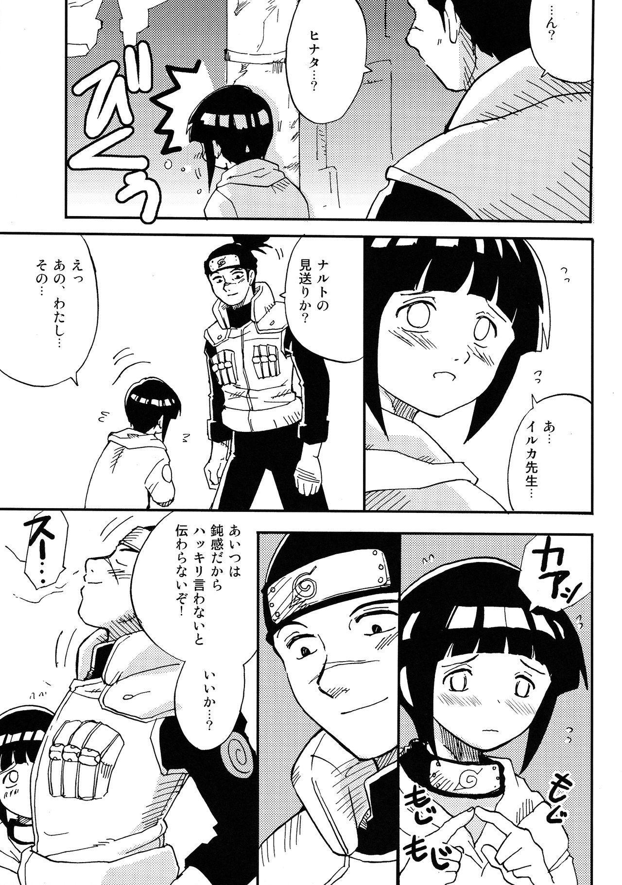 IruNaru no Wadachi 69