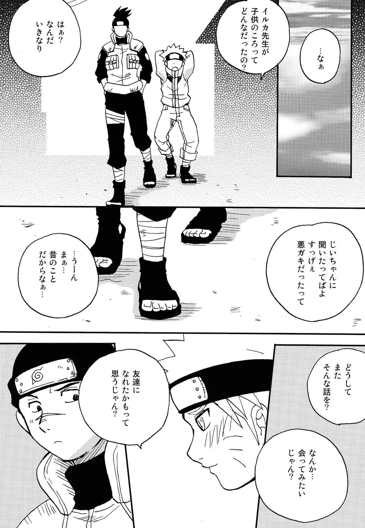 IruNaru no Wadachi 73