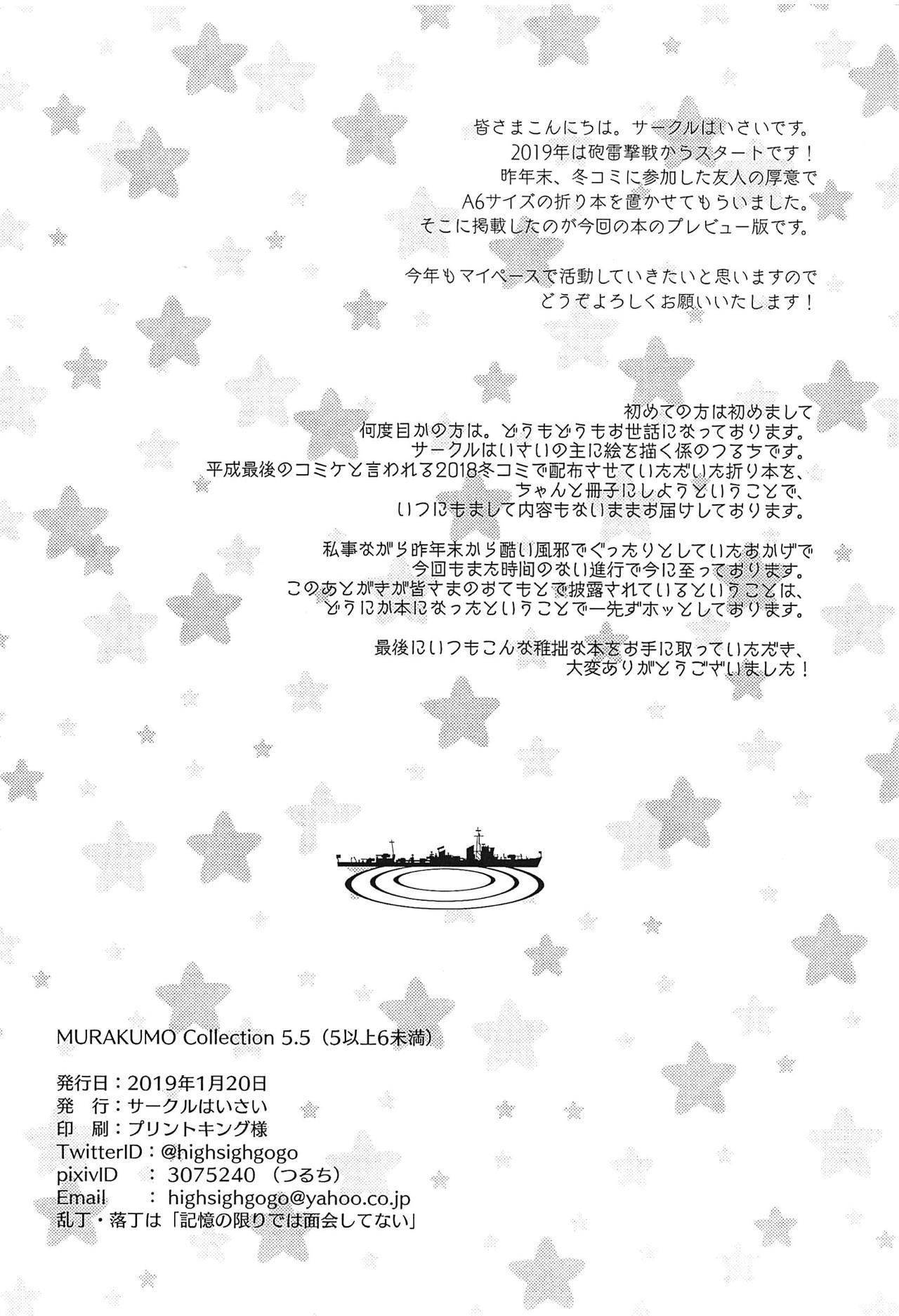 MURAKUMO Collection 5.5 12