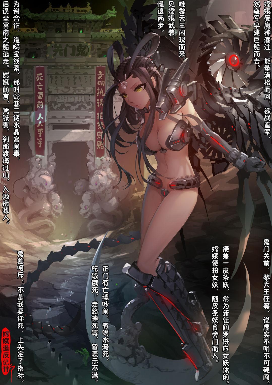A Rebel's Journey:  Chang'e 112