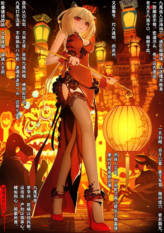 A Rebel's Journey:  Chang'e 143