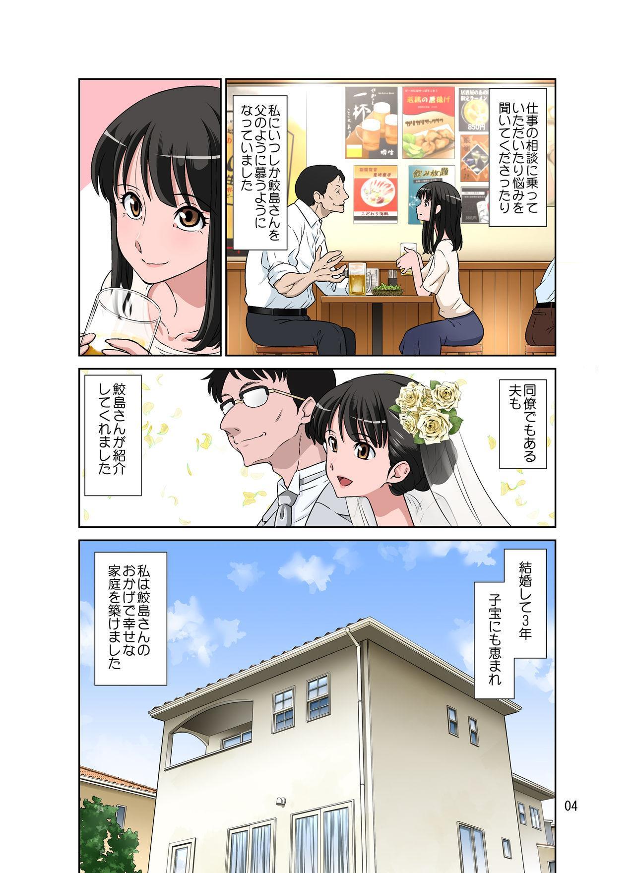 Samejima Shachou wa Keisanpu ga Osuki 4