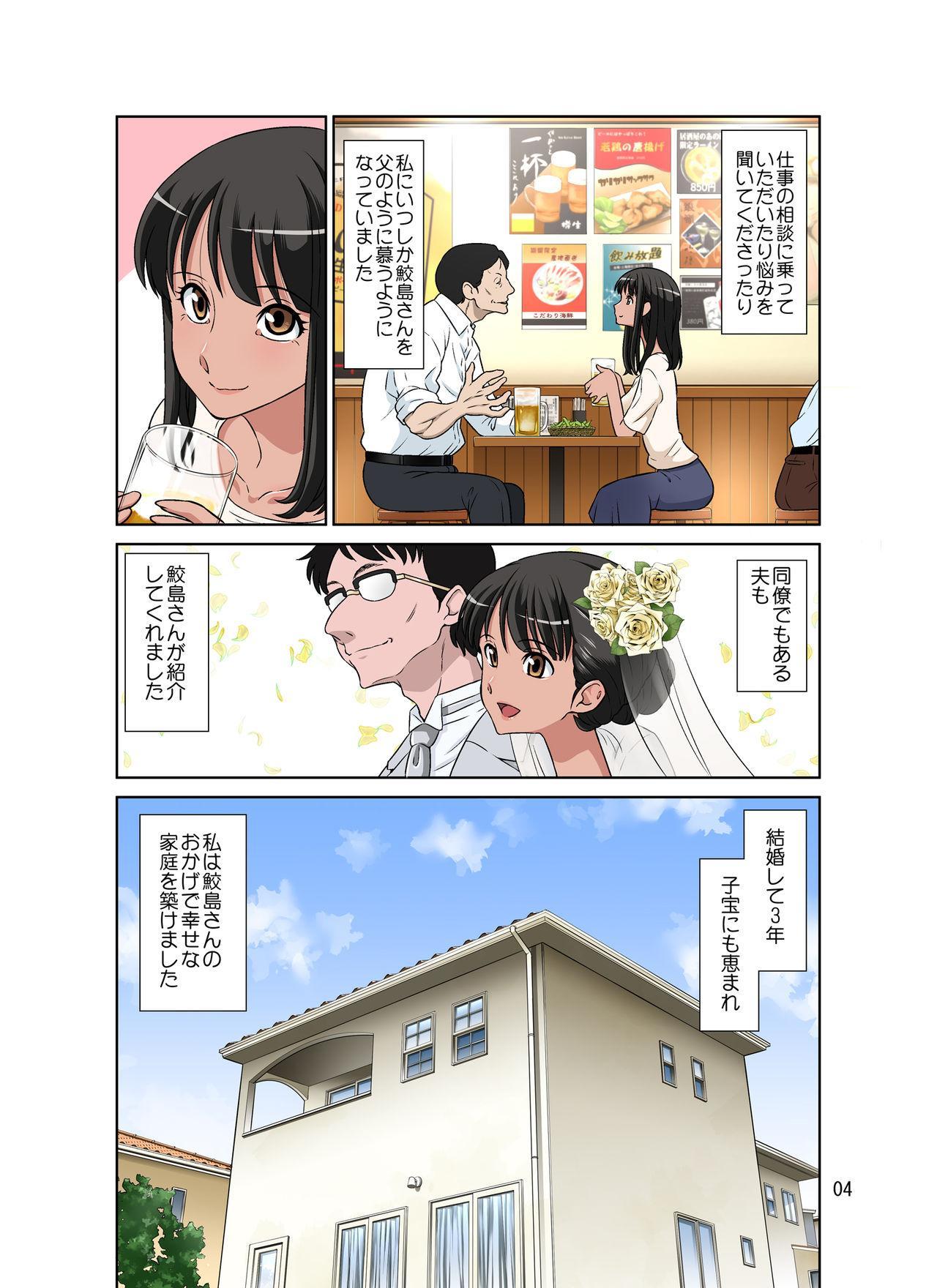 Samejima Shachou wa Keisanpu ga Osuki 53