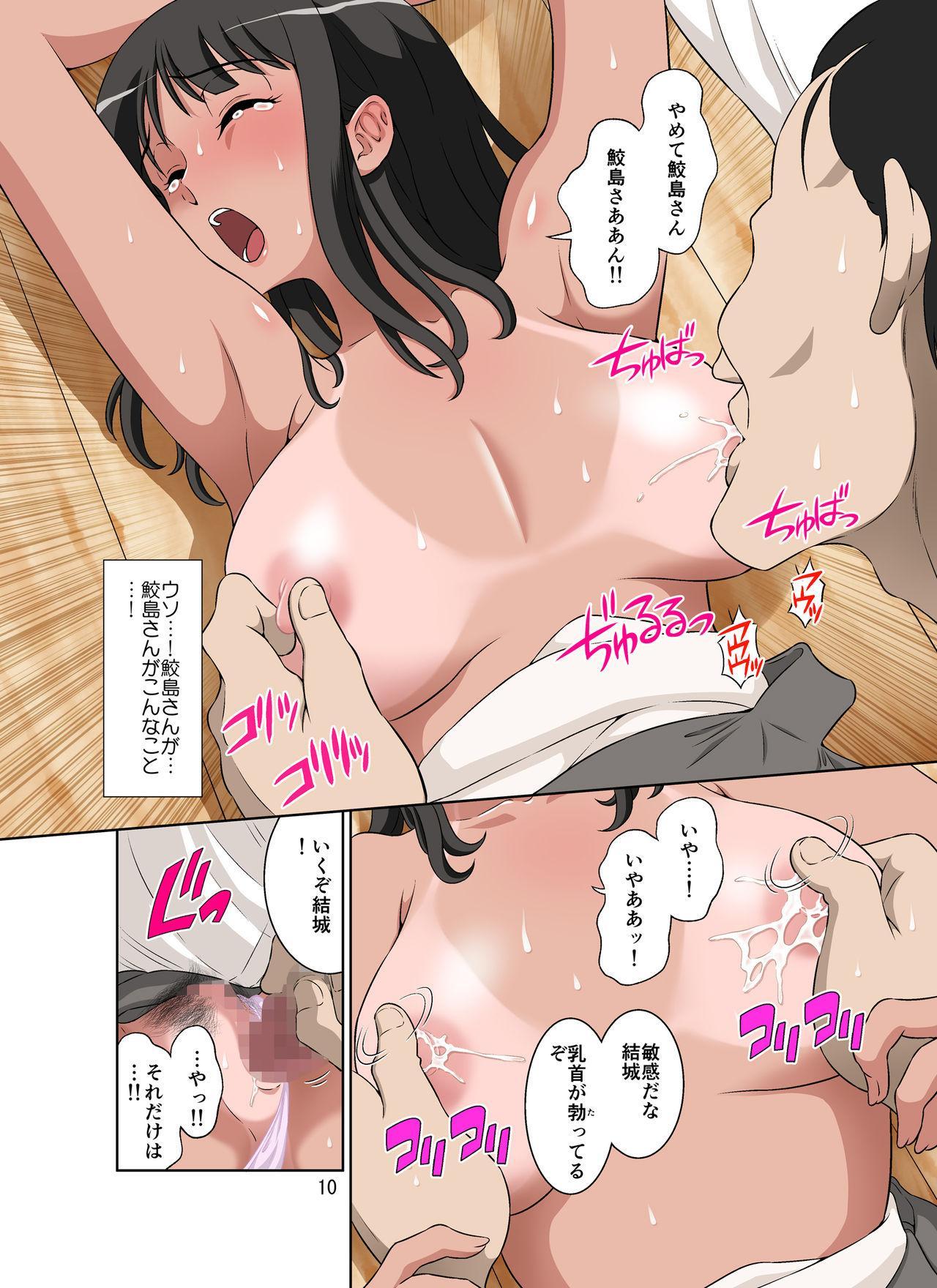 Samejima Shachou wa Keisanpu ga Osuki 59