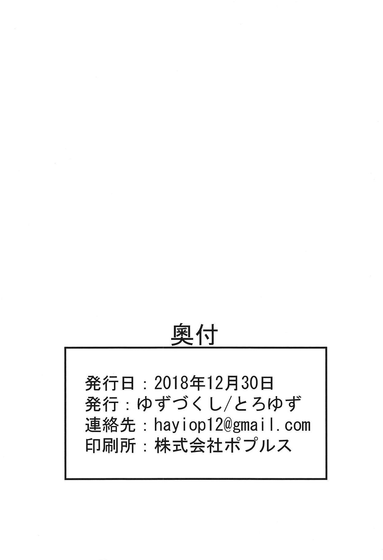 Tsuma no Watashi ni Nannari to 14