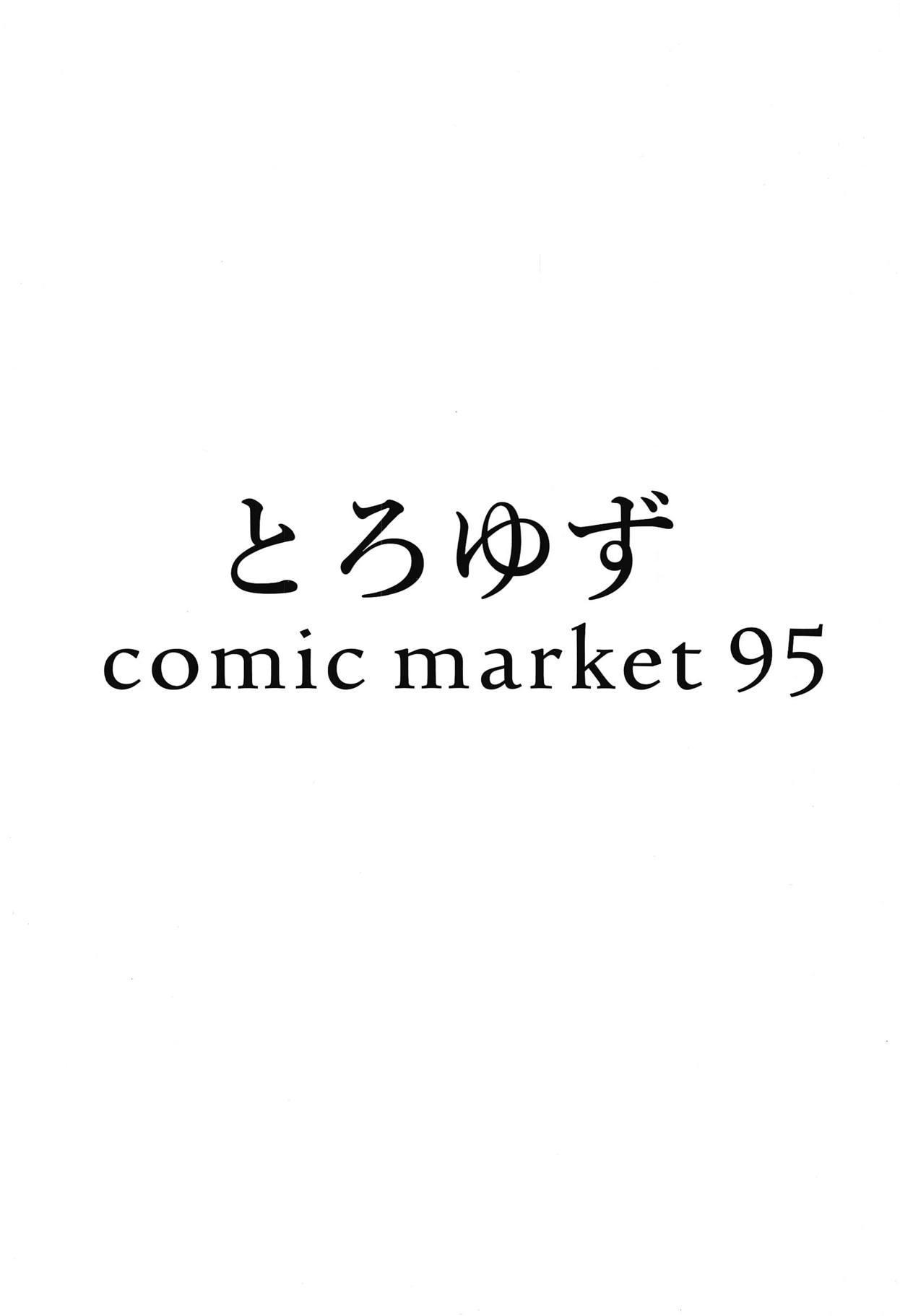 Tsuma no Watashi ni Nannari to 15
