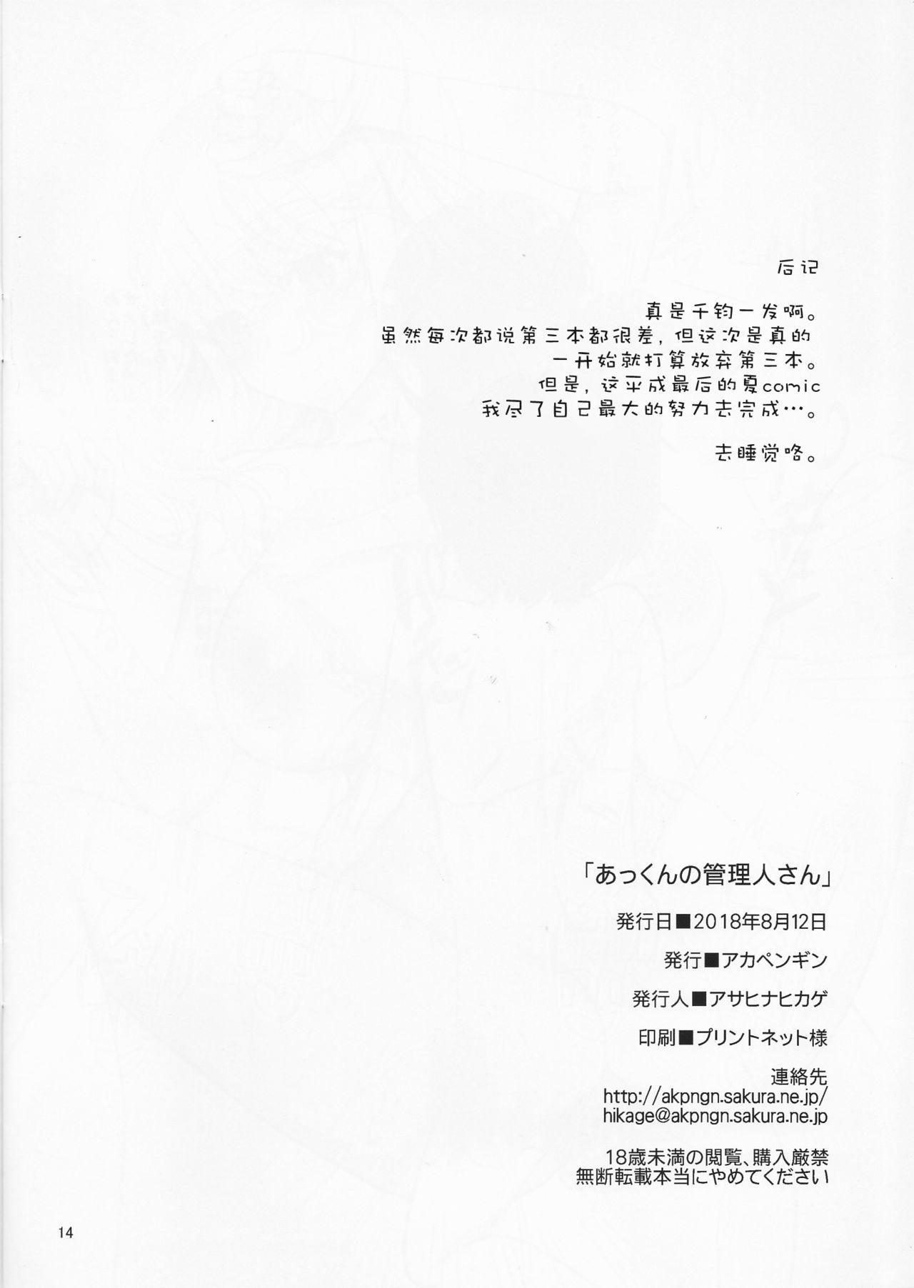 Akkun no Kanrinin-san 12