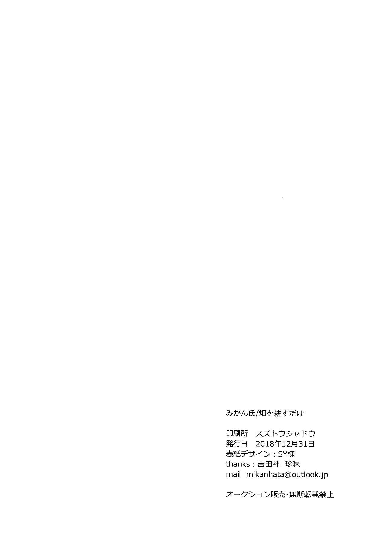 Imouto ga Inai Kyuujitsu 20