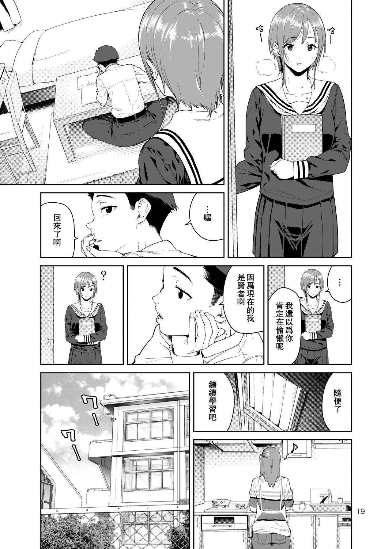 Osananajimi no Mama | 青梅竹馬的媽媽 18
