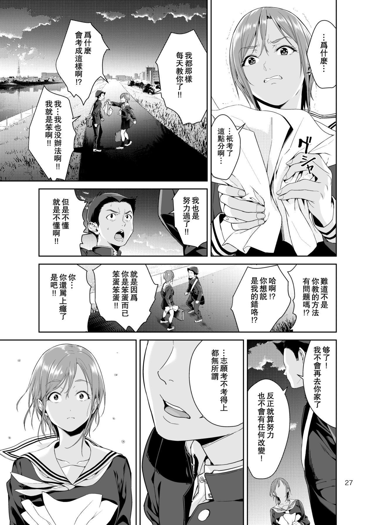 Osananajimi no Mama | 青梅竹馬的媽媽 26