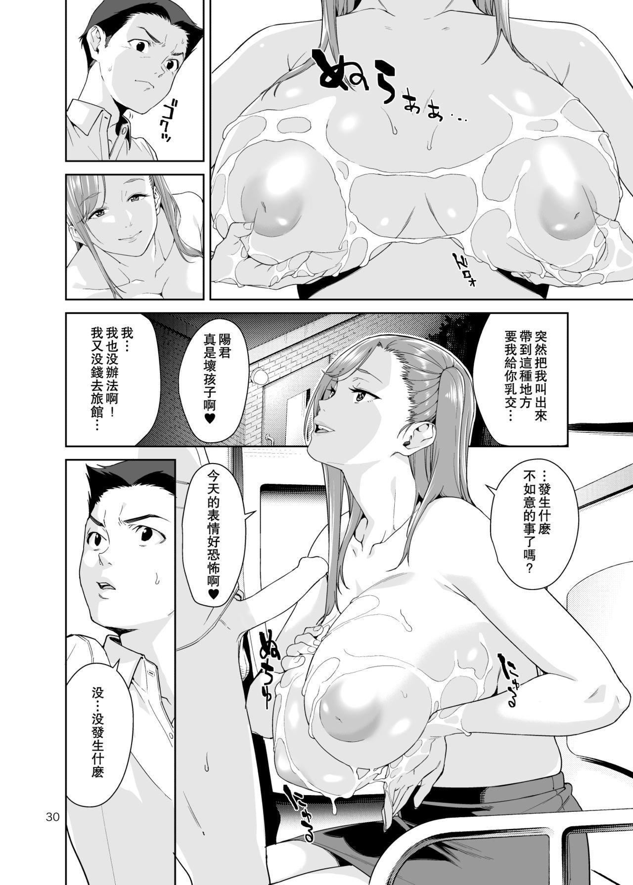 Osananajimi no Mama | 青梅竹馬的媽媽 29