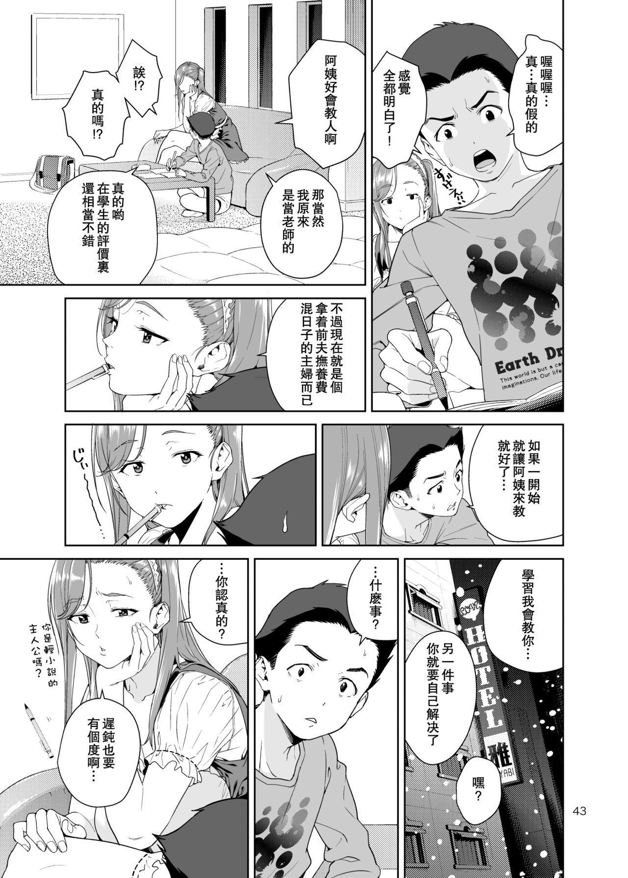 Osananajimi no Mama | 青梅竹馬的媽媽 42