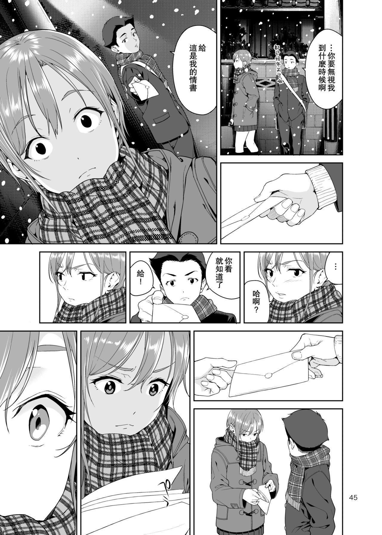 Osananajimi no Mama | 青梅竹馬的媽媽 44