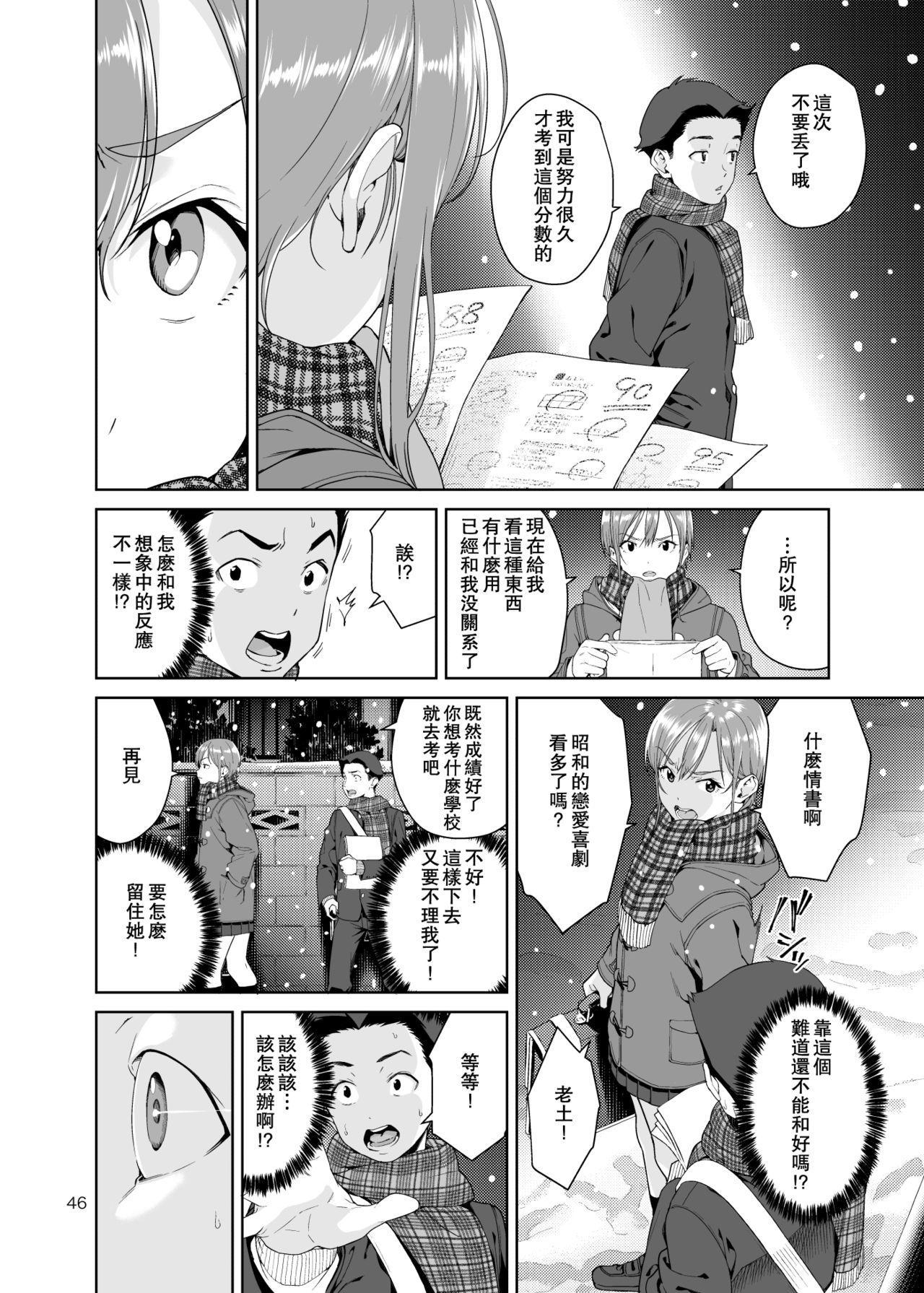 Osananajimi no Mama | 青梅竹馬的媽媽 45