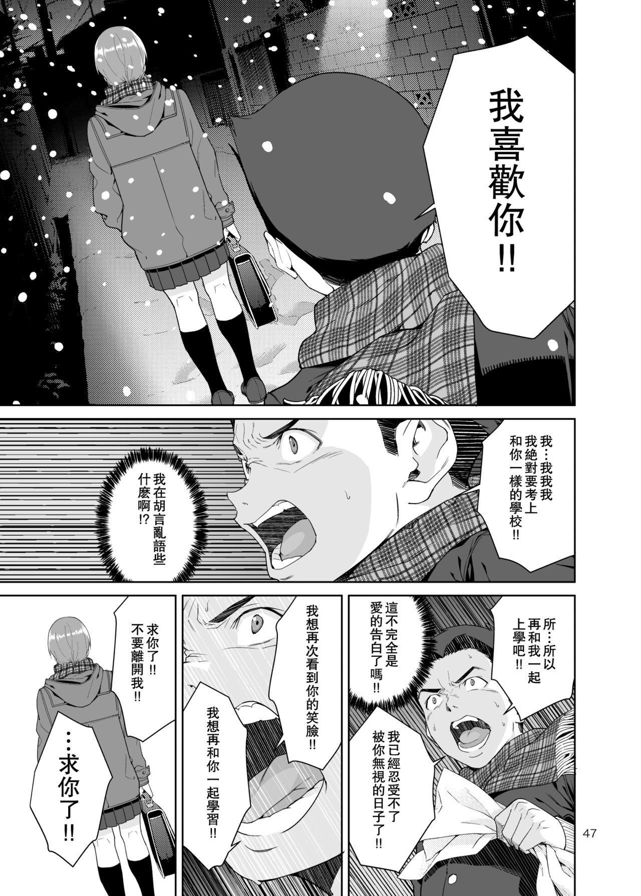 Osananajimi no Mama | 青梅竹馬的媽媽 46