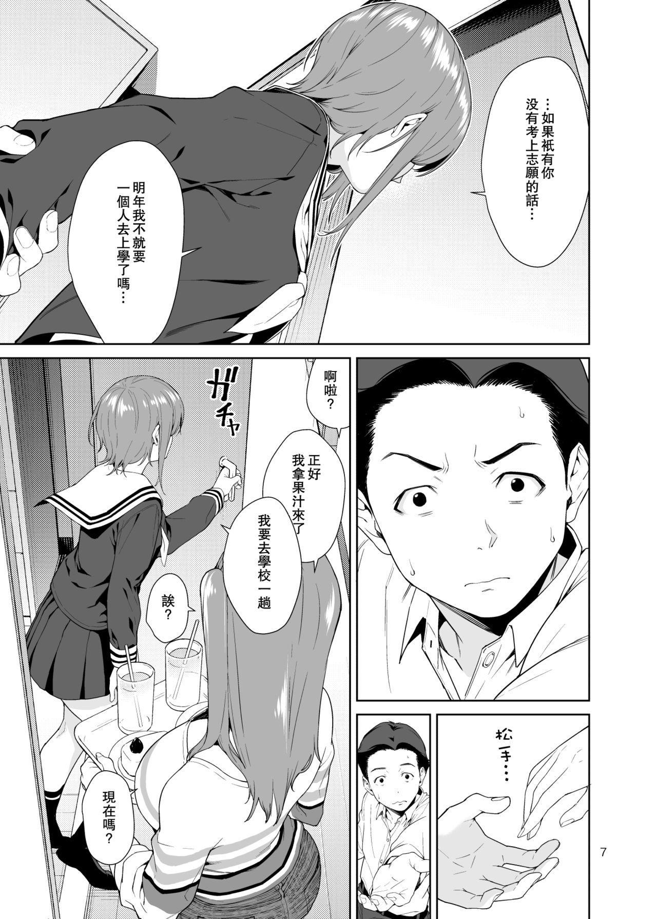 Osananajimi no Mama | 青梅竹馬的媽媽 6