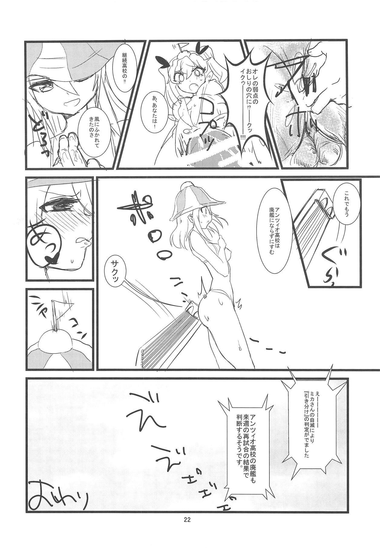 Kore ga Hontou no Anzio-sen desu 22