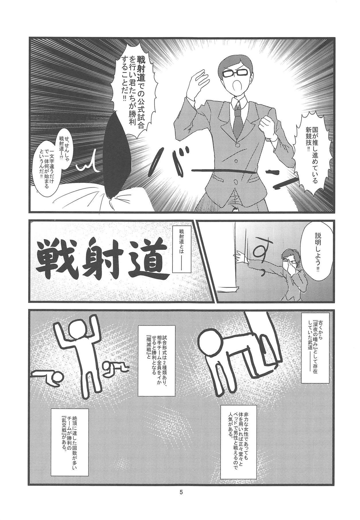 Kore ga Hontou no Anzio-sen desu 5
