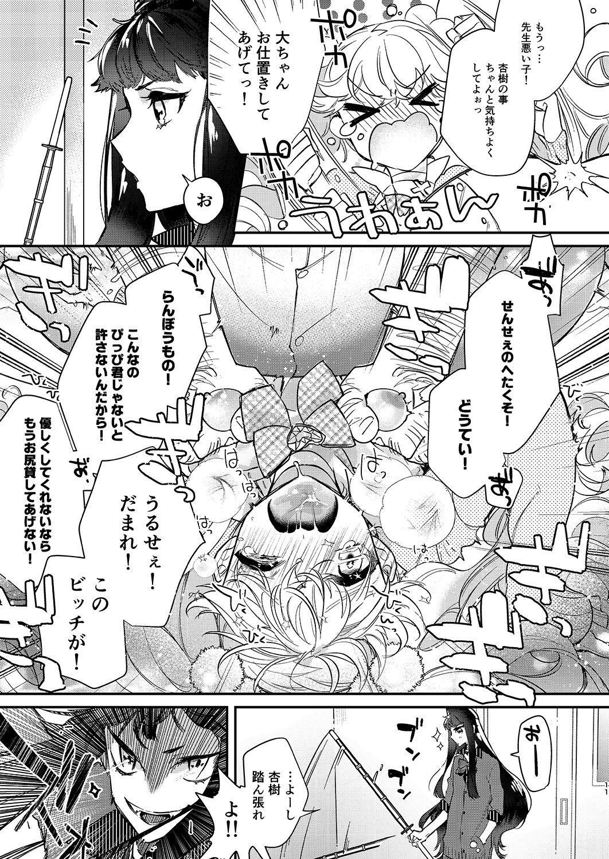 Tenshi to Akuma wa Kamihitoe 9