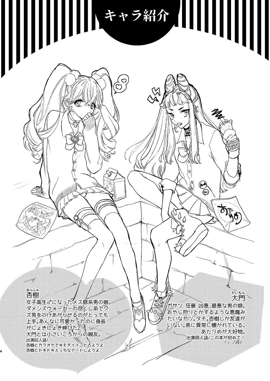 Tenshi to Akuma wa Kamihitoe 2