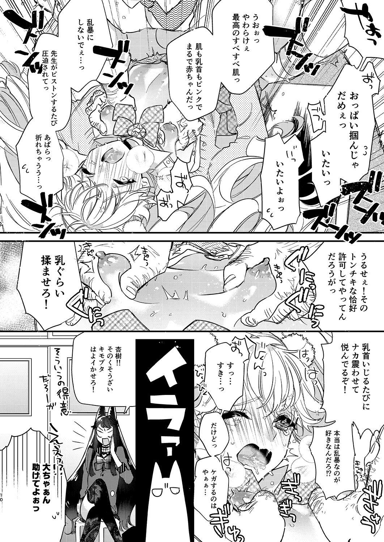 Tenshi to Akuma wa Kamihitoe 8