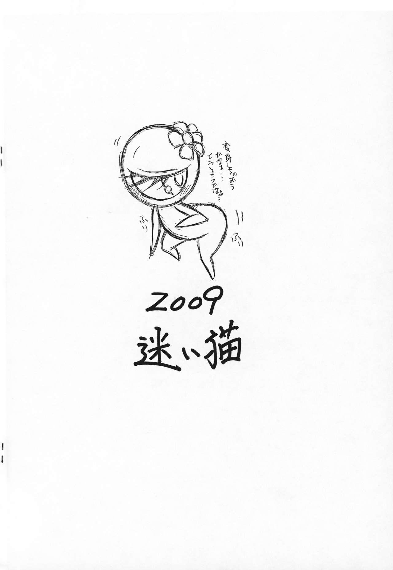 Natsu no Jin 13