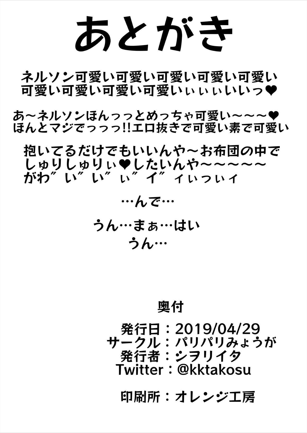 AZUR MAX Vol1 16