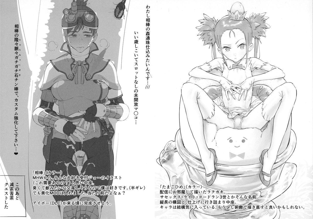 Kakikake toka Mikoukai no Rakugaki o Atsumeta Hon. 3