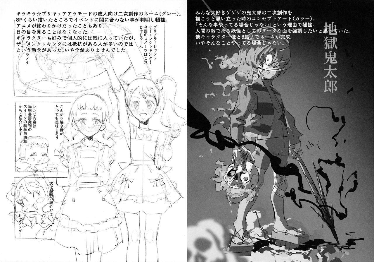 Kakikake toka Mikoukai no Rakugaki o Atsumeta Hon. 5