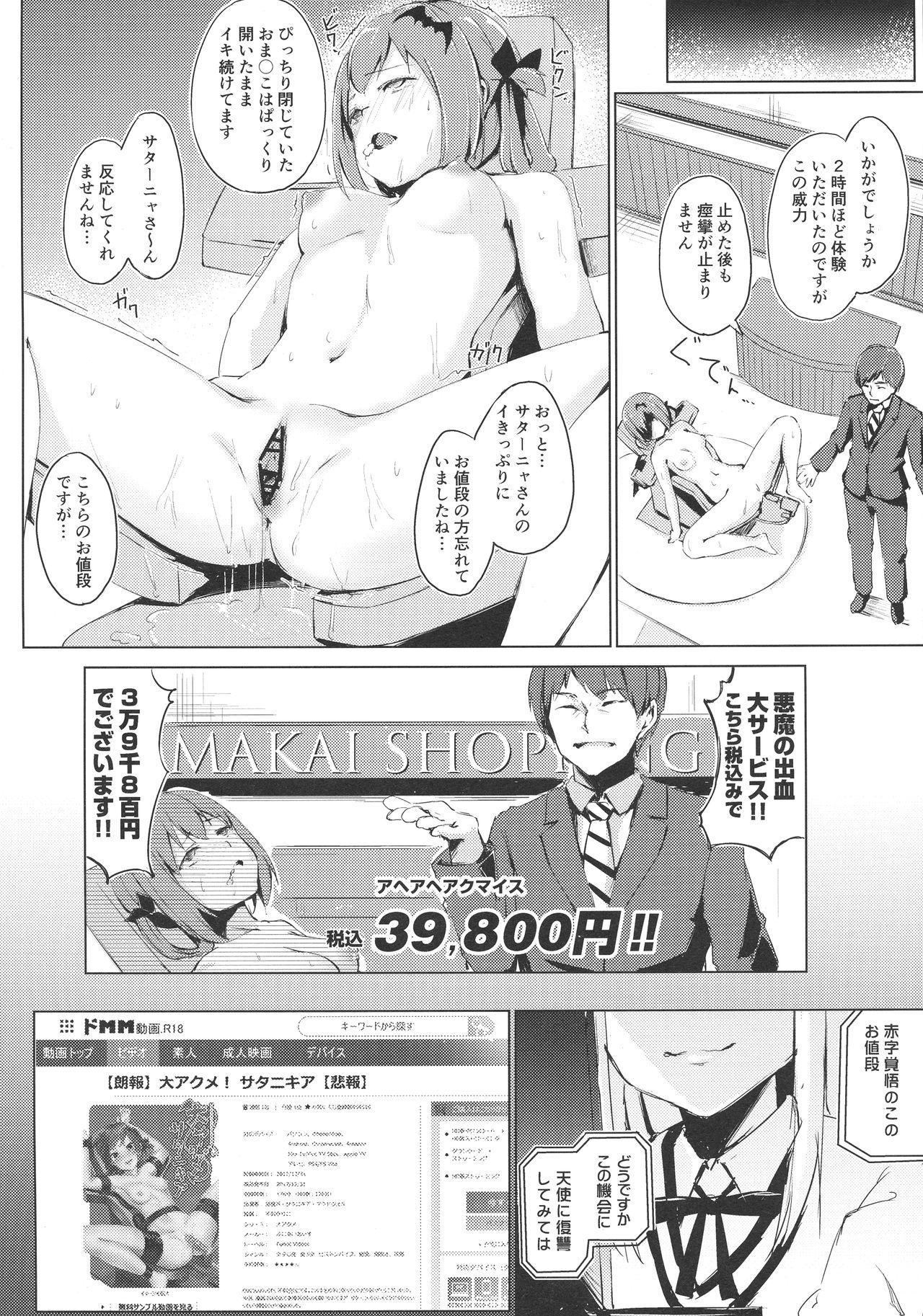 Dai Akume Satanichia 20