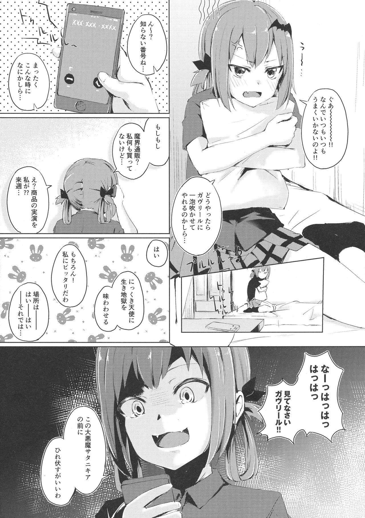 Dai Akume Satanichia 3