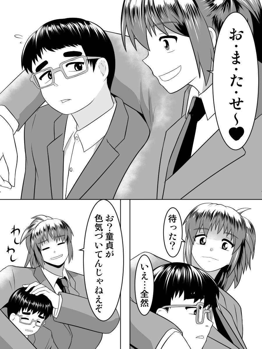 Oppai Dekkai Karada mo Dekkai 3