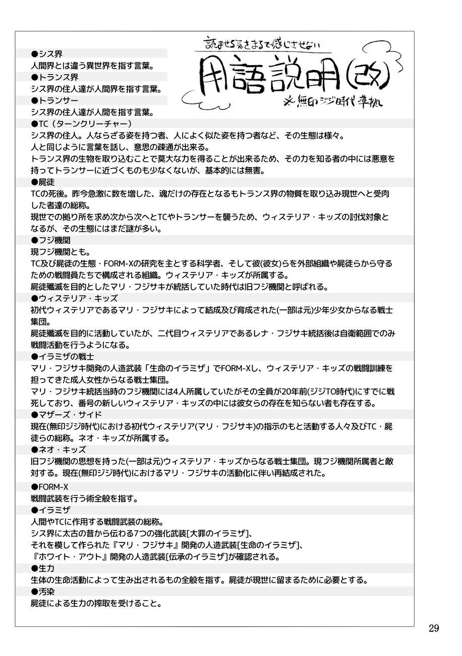 Kisen Tenshi Gigi Wisteria 05 27