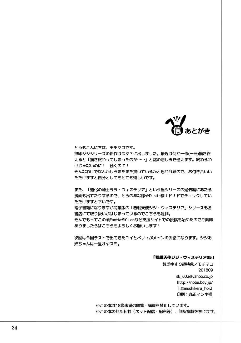 Kisen Tenshi Gigi Wisteria 05 32