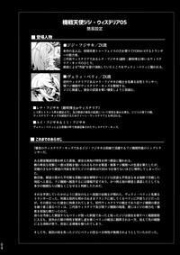 Kisen Tenshi Gigi Wisteria 05 3