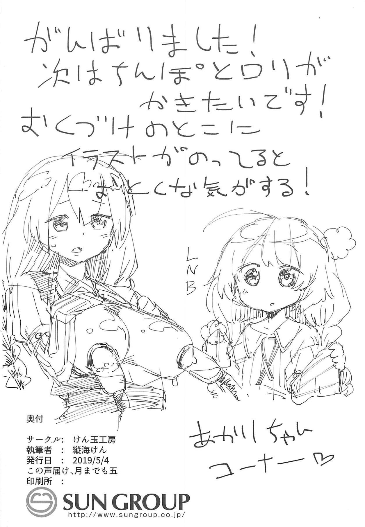 Bonyuu ga Tomaranai Akari-chan 16