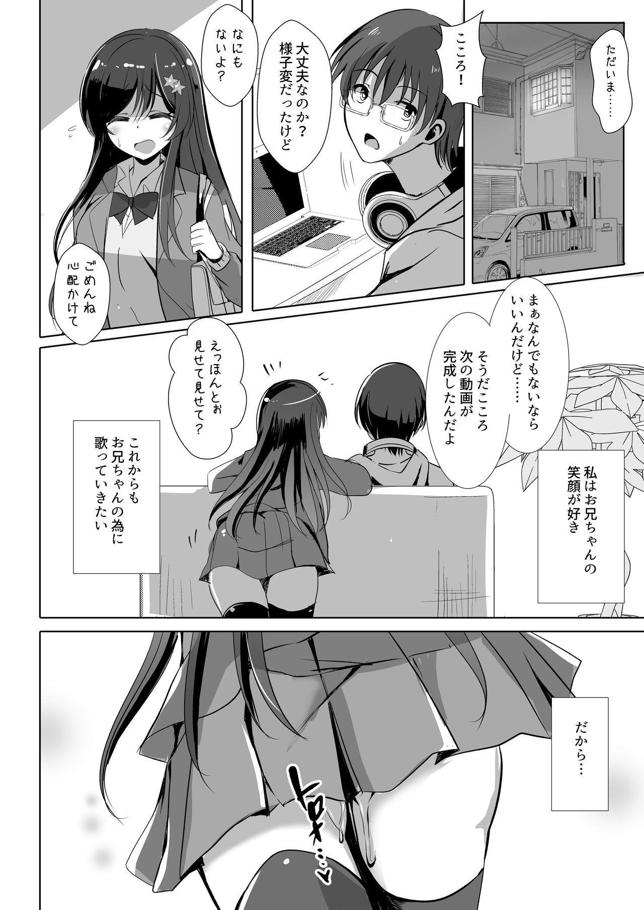 Onii-chan no Shiranai Watashi no Seidorei Nikki 23