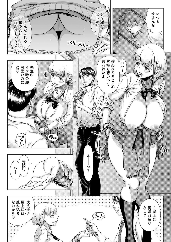 Hajimete no Hitozuma 102