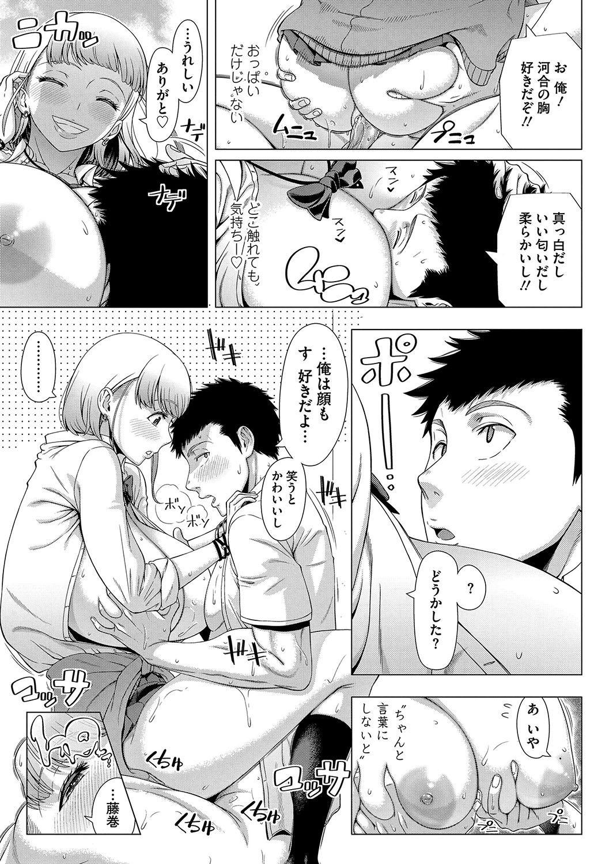 Hajimete no Hitozuma 119