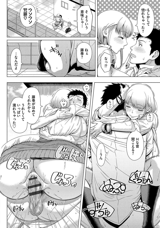 Hajimete no Hitozuma 120