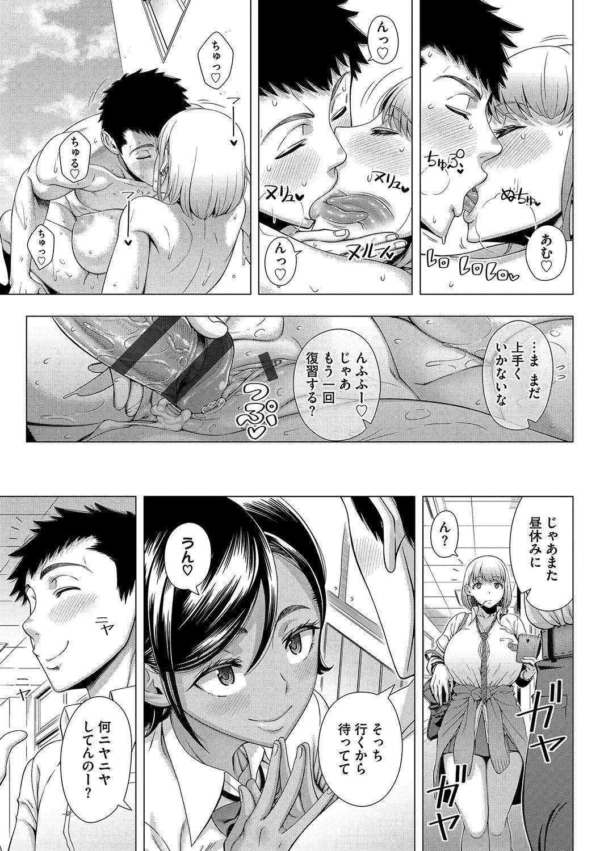 Hajimete no Hitozuma 131