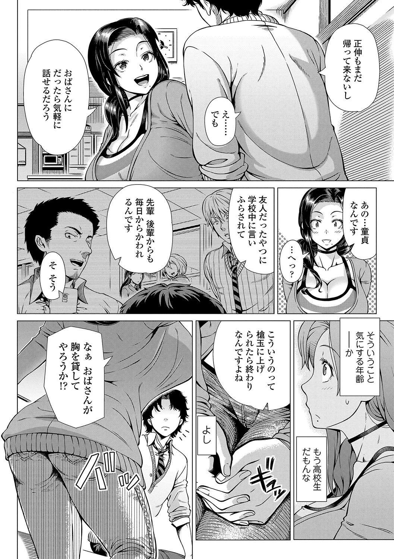 Hajimete no Hitozuma 136