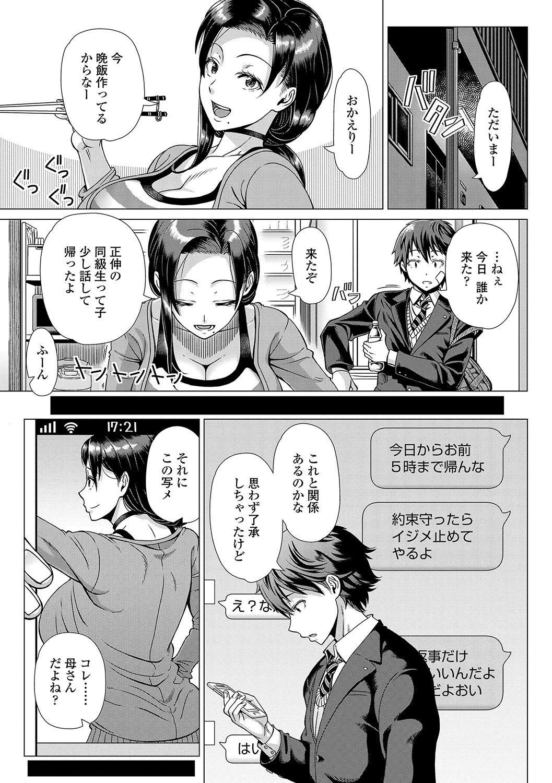 Hajimete no Hitozuma 141