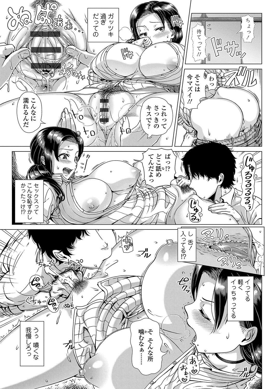 Hajimete no Hitozuma 145