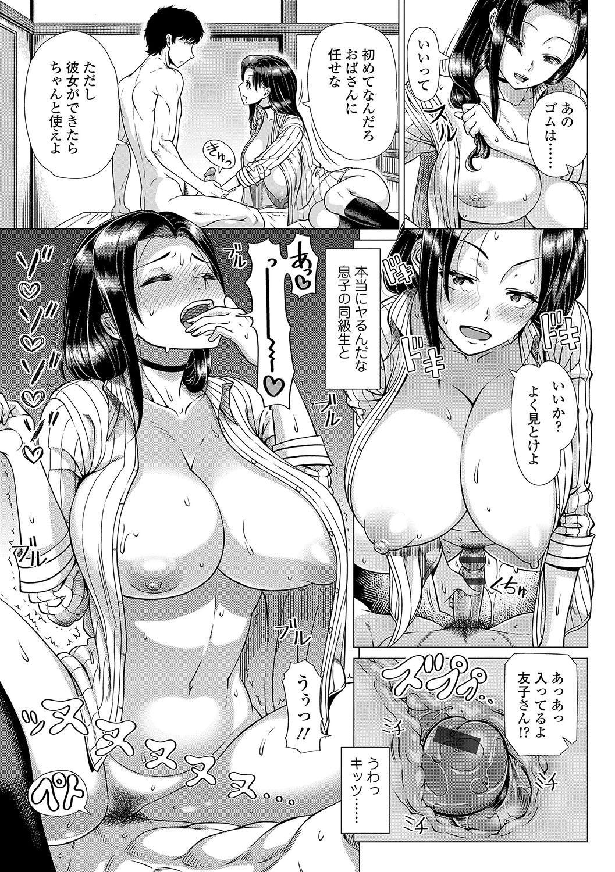 Hajimete no Hitozuma 147