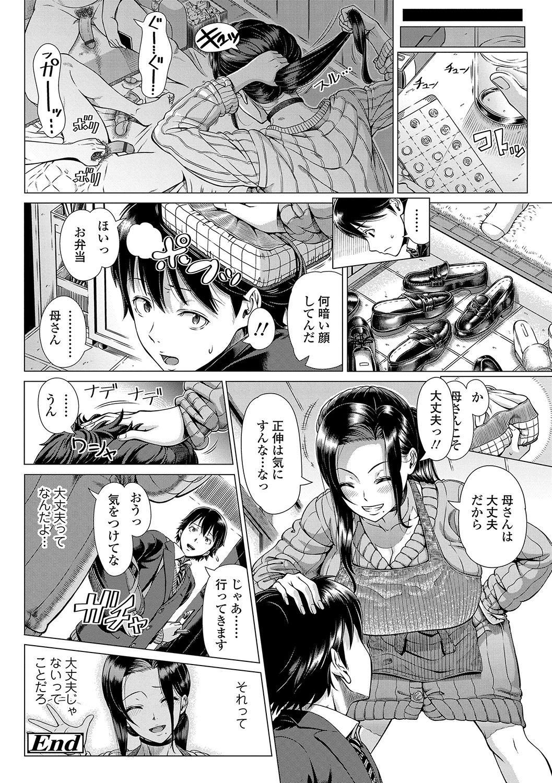 Hajimete no Hitozuma 160